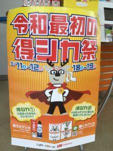 スーパーフェア開催!