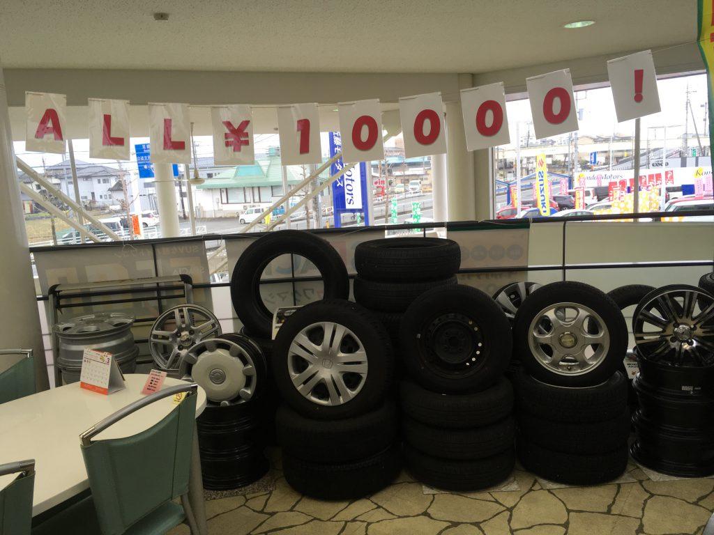 タイヤの購入に関してお悩みの方!