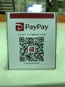 PayPayのご案内!