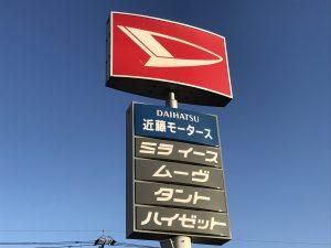 新車も!近藤モータースへ!!