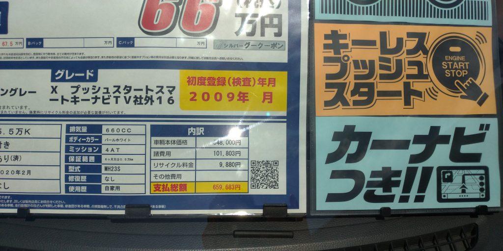 QRコード?