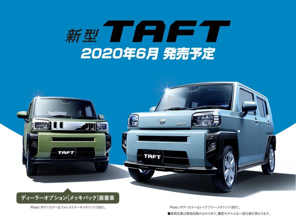 新型TAFT!